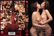 Misa Yuki & Reiko Makihara ? Mature Women Lesbian [JUC-423]