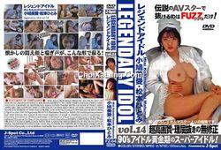 Fuzz #84 Legendary Idol #14 – Kobato Miai – Hitomi Matumoto