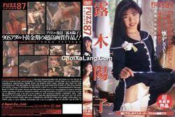 Fuzz #87 Legendary Idol #17 – Yoko Tsuyuki