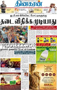 pwsdkyezh3kp t Dinakaran Epaper 22 05 2013 | Free Download Dinakaran Daily Epaper PDF | Dinakaran 22nd May 2013