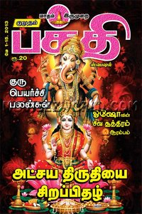 czb62wurdg1p t Kumudam Bakthi 15 05 2013 | Free Download Kumudham Bakthi PDF This week | Kumudam Bakthi 15th May 2013 E book